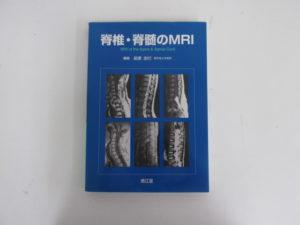 画像診断関連等の書籍を複数買い取りさせていただきました