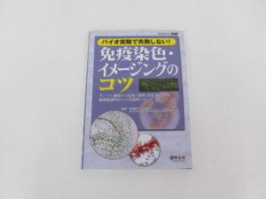 生物科学(染色実験等)、医学実験関連の書籍を買取いたしました