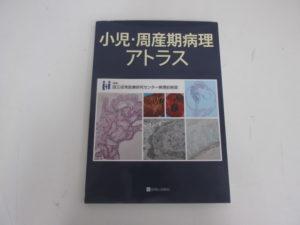 小児科関連の医学書籍を買い取りいたしました