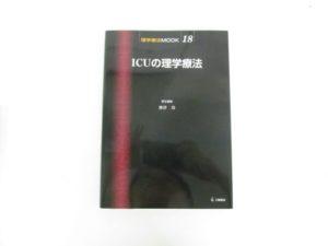 理学療法に関する書籍を複数買取させていただきました