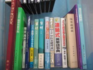 中医・漢方関連の書籍・CD等35点ほどの買取をさせていただきました