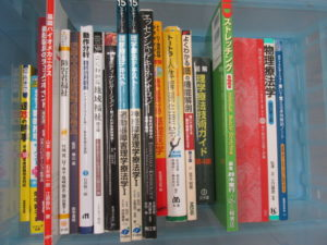 理学療法等に関する書籍を46冊買い取らせていただきました。
