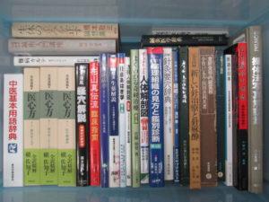 東洋医学・鍼灸関連の書籍50冊ほどの買取をさせていただきました。