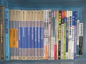 眼科学の書籍130点ほどを買い取らせていただきました